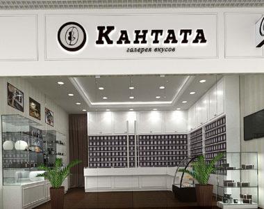 Услуга Проект электроснабжения магазина Кантата